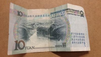 Ik heb een Chinees bankbiljet waar iedereen in China bang voor is