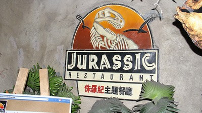 There's a Bootleg Jurassic Park–Themed Restaurant in Los Angeles