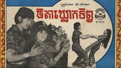 La trágica historia del surf rock camboyano