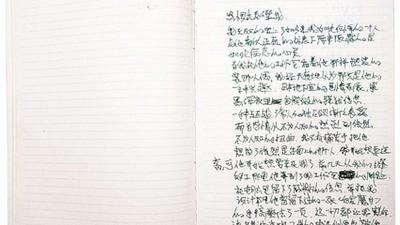 A Poesia Lúgubre dos Suicidas Chineses