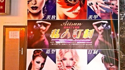 My Time as a Hostess in a Sleazy Chinese Karaoke Den