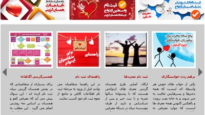Iran Has Launched a State-Sanctioned Matchmaking Website