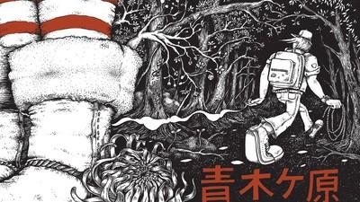 Dois Brasileiros Fizeram uma HQ Sobre Aokigahara, a Floresta do Suicídio do Japão