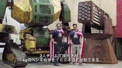 Estados Unidos acaba de retar a Japón a un duelo de robots gigantes