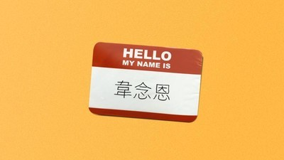 Cambiar tu nombre también cambia tu identidad