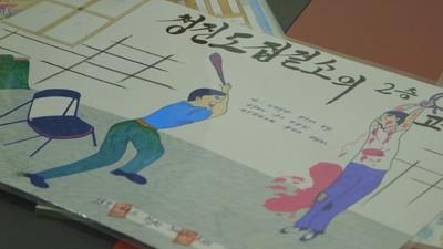 Kim Hye-sook, rescapée d'un camp de concentration nord-coréen