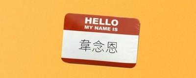 Mudar de nome também altera a identidade