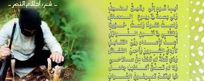 Die Poesie der Dschihadisten