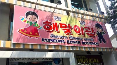 Взгляд изнутри на суперстранные государственные рестораны Северной Кореи