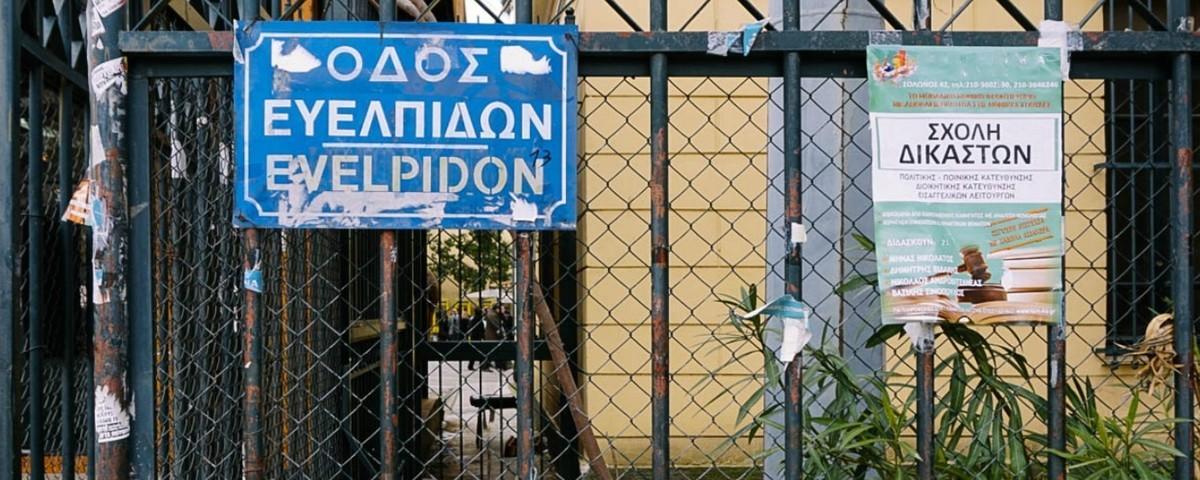 Οι Απίστευτοι Λόγοι για τους Οποίους οι Έλληνες Πηγαίνουν στα Δικαστήρια